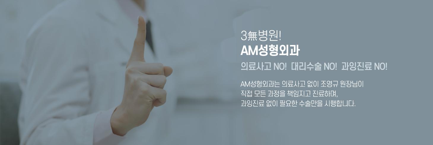 3無병원, AM성형외과